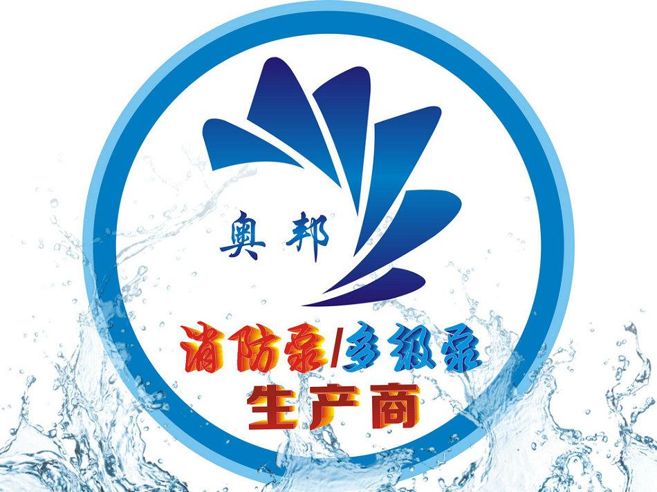 永嘉县奥邦泵业制造有限公司