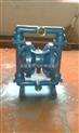 QBK-100气动铝合金隔膜泵