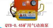 气动液压油泵
