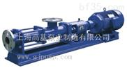 G型-螺杆泵品牌商家,上海高基螺杆泵提供商