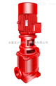 供应XBD9.44/1.72-40DL×8恒压切线消防泵 XBD消防泵 立式消防泵