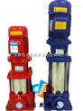 供应XBD4.80/0.56-(I)25×4XBD-GDL消防泵 多级消防泵 消防泵型号