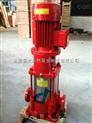 供应XBD3.0/3.33-(I)50×2消防泵水泵 消防泵型号价格 W立式单级离心消防泵