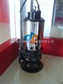 供应JYWQ80-50-25-1600-7.5不锈钢无堵塞排污泵 排污泵选型 JYWQ型潜水排污泵