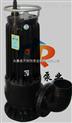 供应WQK115-15QG带切割装置潜水排污泵 不锈钢无堵塞排污泵 排污泵选型
