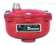上海夏延消防排氣閥-消防自動排氣閥ZSFP