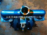供应QBY-100QBY气动隔膜泵 气动单向隔膜泵 不锈钢气动隔膜泵