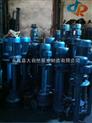 供应YW80-65-25-7.5立式液下泵 不锈钢液下泵 耐腐蚀液下泵