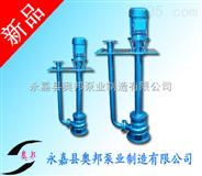 排污泵,液下排污泵,温州液下排污泵制造商,排污泵单价