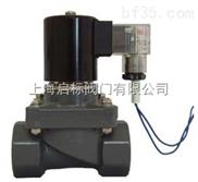 PVC防腐電磁閥-上海啟標電磁閥系列