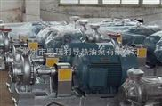 *热油泵厂 高温热油泵 循环热油泵
