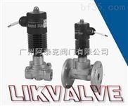 进口高温高压蒸汽电磁阀|德国莱克LIK品牌
