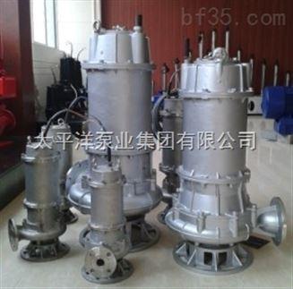 QWP不锈钢潜水排污泵价格