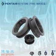 供應原裝正品TYCO KEYSTONE EPDM SEAT FOR F990閥座