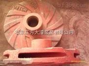50zj-33渣漿泵葉輪
