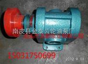 2CY-3/2.5輸油泵/植物油泵/豆油泵 龍都泵業!