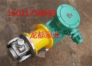 KCG-3高溫磁力油泵/泊頭市高溫磁力泵