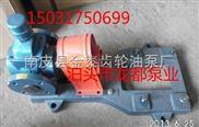 KCG-1/0.6高温油泵 耐高温350摄氏度