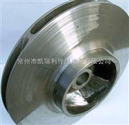 葉輪 熱油泵葉輪/葉輪廠家 配用電機0.75kw