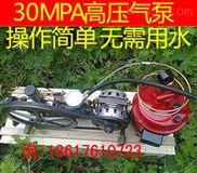 30MPA高壓氣泵 專業PCP高壓氣瓶充氣專用高壓充氣泵30MPA