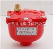 ZSFP消防排氣閥|消防自動排氣閥