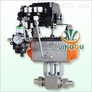 Q661N气动高压调节球阀-上海精欧