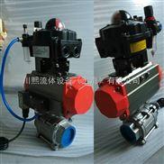 Q611F-气动防爆球阀带电磁阀限位开关三联件