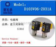 意大利SIRAI|電磁閥|D103V06-Z031A