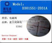 意大利SIRAI|電磁閥|D301S51-Z031A