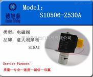 意大利SIRAI|電磁閥|S10506-Z530A