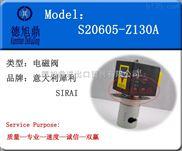 意大利SIRAI 电磁阀 S20605-Z130A