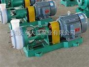 厂家供应耐腐耐磨65FSB-32氟塑料化工离心泵/单级单吸离心泵