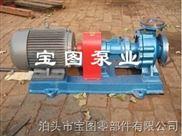 RY高温导热油泵出现故障如何快速解决--泊头宝图