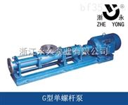G30-2正体不锈钢单螺杆泵厂家