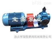 寶圖牌瀝青保溫泵.燃料油泵.甲醇專用泵可信度高