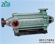 多級耐磨離心泵廠家 湖南中大 MD25-30*5 行業領跑者
