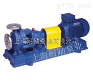 IH50-32-125不锈钢化工泵,现货直销化工离心泵