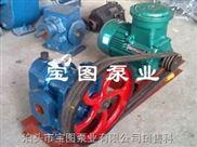 欢迎来电咨询宝图牌高粘度沥青泵.柴油泵.黄油泵