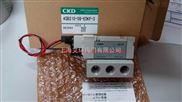 CKD喜开理单体电磁阀4GE249-00-BHAC-3