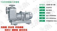 【黑龙江皖氟龙】磁力自吸泵-不锈钢自吸泵-不锈钢磁力泵