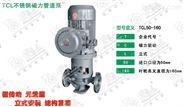 【黑龙江皖氟龙】磁力管道泵-不锈钢管道泵-管道泵