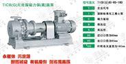 【黑龙江皖氟龙】高温磁力泵-氟塑料高温磁力泵-耐高温泵