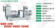 【黑龙江皖氟龙】不锈钢磁力泵-不锈钢自吸泵-自吸泵
