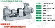 氟塑料化工离心泵的技术指导
