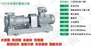 【黑龙江皖氟龙】不锈钢磁力泵-无泄漏磁力泵-不锈钢磁力泵厂家