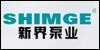浙江新界泵�I股份有限公司