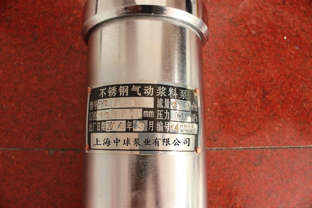 FY系列气动油桶泵采用气压差的作用,使活塞上下运行,带动导料活塞开闭,起到提料的作用。调整给气动浆料泵工作气体的流量与气压来控制和调节气动浆料泵送料流量。结合感应开关能使之自动化工作。 使用方法 1、先将导料管正确放入所要输送的料桶内。 2、将耐腐蚀软管连接出料口接至送料地点。 3、进气阀呈关闭状态,然后将气源管连接进气阀接头,根据所需浆料流量来开启进气阀调节气动浆料泵运行频率,即可工作。 维护保养 1、中球牌FY系列气动浆料泵在使用过程中防止撞击缸体部位避免变形,发生活塞卡死现象,造成报废 2、