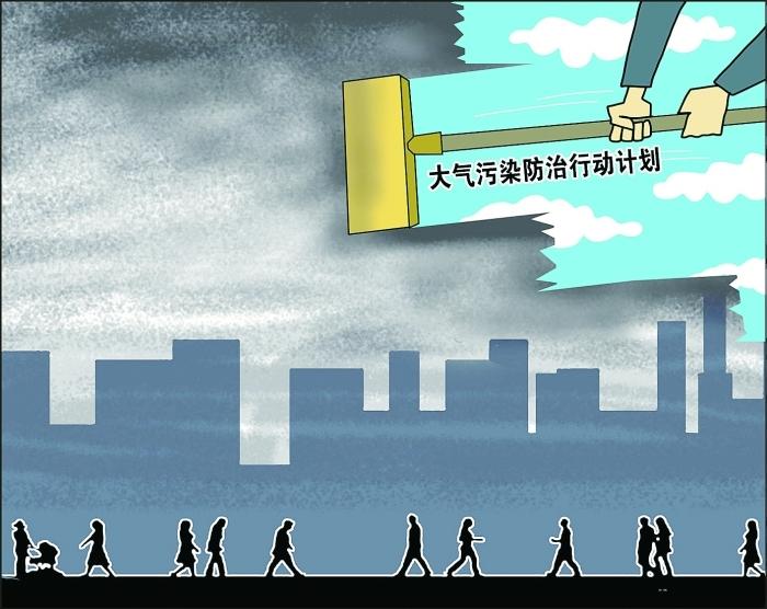 【大气污染防治实施方案】