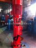 供应XBD9.0/3.3-40LG立式单级消防泵 稳压缓冲多级消防泵 立式多级消防泵